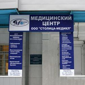 Медицинские центры Коноши